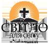 """Християнська Церква """"Світло для світу"""""""