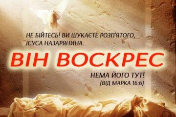 """Пасхальне богослужіння в Церкві """"Світло для світу"""""""